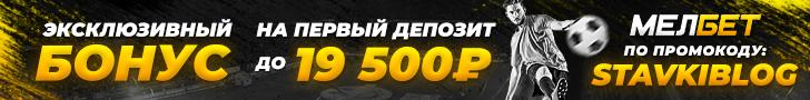 Официальный сайт букмекерской компании Мелбет в России для ставок на спорт онлайн. Быстрые выплаты, высокие коэффициенты, акции и бонусы букмекера.
