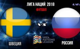 Прогноз на матч: Швеция - Россия