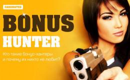Кто такие Бонус Хантеры?