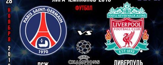 Прогноз на матч Лиги Чемпионов: ПСЖ - Ливерпуль