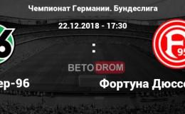 Прогноз на матч: Ганновер - Фортуна Дюссельдорф