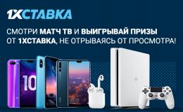 """Участвуйте в акции """"Три смартфона"""" от 1хСтавка"""