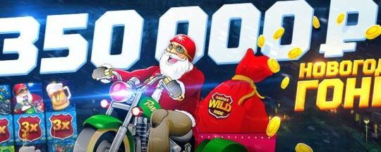 Новогодняя Гонка за 350 000 рублей! В БК Леон