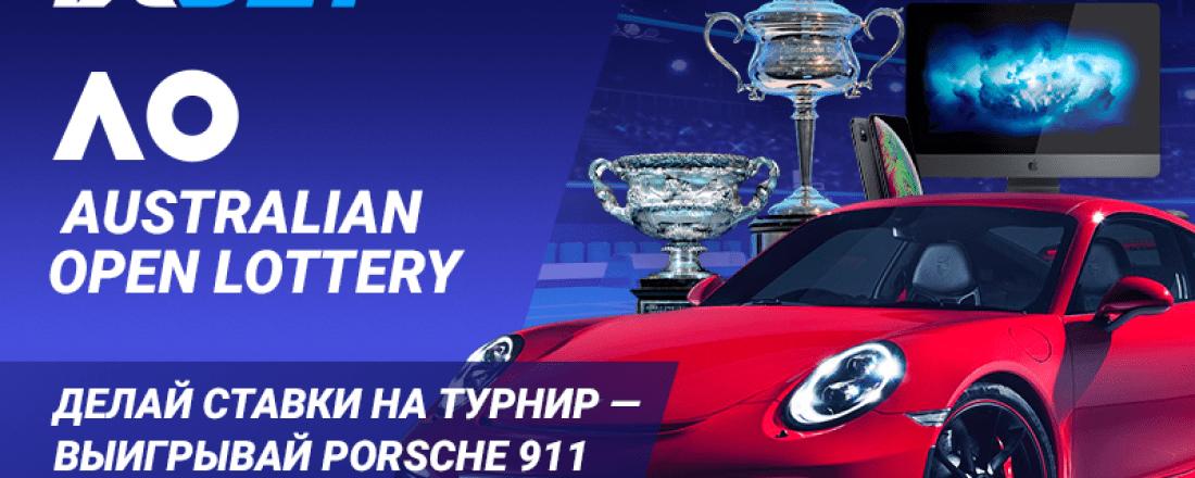 """Участвуйте в акции """"Australian Open Lottery"""" - и выиграйте автомобиль Porsche"""