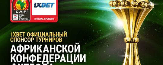 БК 1xBet стала официальным спонсором турниров Африканской конфедерации футбола
