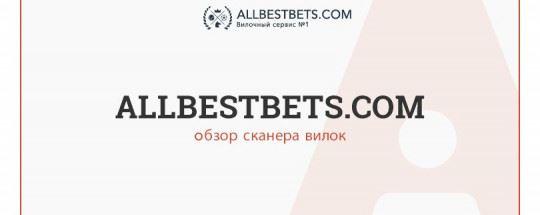Обзор сканера вилок AllBestBets