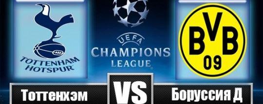 Прогноз на Лигу Чемпионов: Тоттенхэм - Боруссия Д