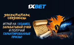1xBet запускает новую акцию с настоящими сокровищами для победителей