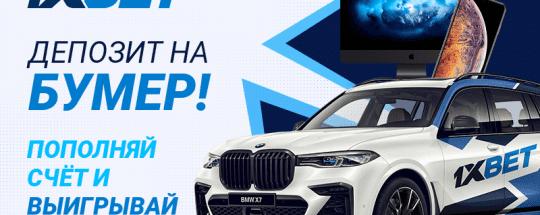 Пополняйте личный счет на 1xBet и выигрывайте BMW X7