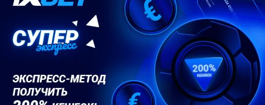 1xBet предлагает своим игрокам кешбэк до 700 евро