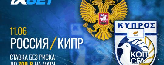"""Делайте """"Ставку без риска"""" на матч Россия - Кипр на 1xBet"""