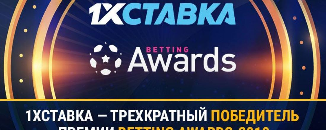 БК 1хСтавка победила в трех номинациях премии Betting Awards
