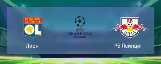 Прогноз на матч: Лион – РБ Лейпциг (10.12.2019)