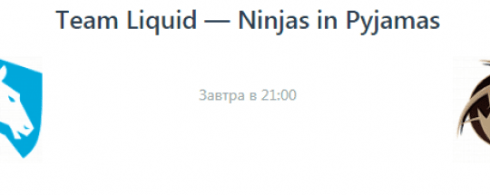 Прогноз на киберспорт: Team Liquid — Ninjas in Pyjamas (15.04.2020)