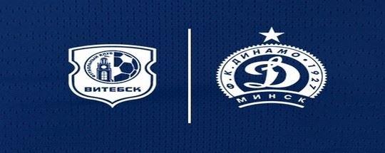 Прогноз на футбол: Витебск - Динамо Минск (23.05.2020)