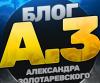 Александр Золотаревский (PlayBet)