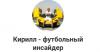 Кирилл - футбольный инсайдер (Кирилл Соколовский)