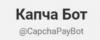 Капча Бот (@CapchaPayBot, @Capcha_PayBot и другие)