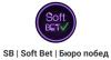 SB | Soft Bet | Бюро побед (Александр Михайлов)