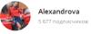 Реальные отзывы о ставках с канала Alexandrova